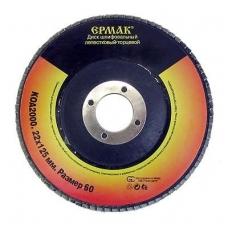Šlifavimo diskas lapelinis plokščias P100 125X22,2mm